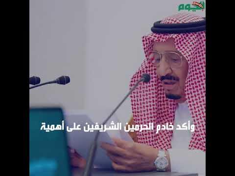 الملك سلمان : التعاون الدولي أفضل السبل لمواجهة الأزمات العالمية