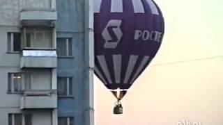 Воздушные Шары 04 сентября 1997 Раменки