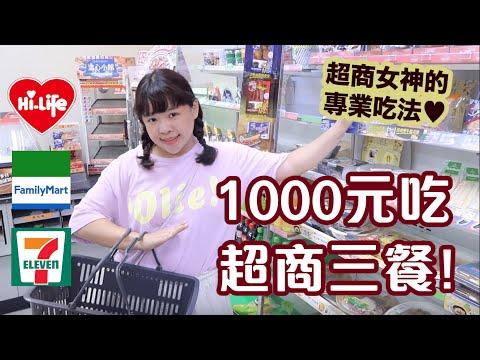 專業吃  1000元吃超商三餐