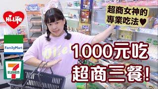1000元吃超商三餐!來看看便利商店女神的專業吃法❤︎古娃娃WawaKu