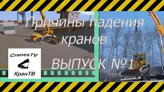 Причины падения кранов Выпуск №1