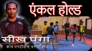 Learn Kabaddi Ankle Hold Skills | From Coach Jagadeesh Kumble | A Kabaddi Adda Originals