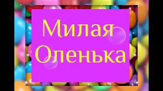 Оля. Поздравления для Ольги с днем рождения