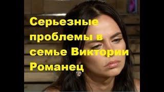 Серьезные проблемы в семье Виктории Романец. ДОМ-2, Новости, ТНТ