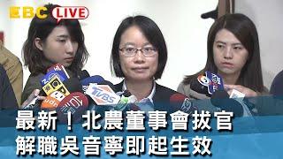 《全程直播》11/29 16:30 擬臨時動議解職吳音寧? 農委會記者會對外說明