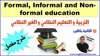 Formal, Informal and Non-Formal Education ( التعليم النظامي و الغير النظامي)  By English With Simo