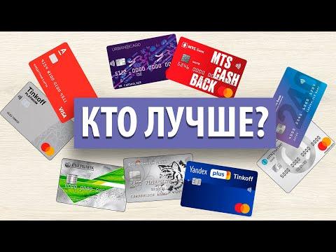 💳 Лучшая кредитная карта в 2020 году 👈🏻
