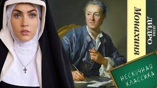 """Нескучная классика мировой литературы: """"Монахиня"""""""