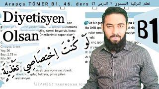 تومر B1 الدرس (46) لو كنت اختصاصي تغذية الوحدة الثالثة المستوى الثالث تعلم اللغة التركية