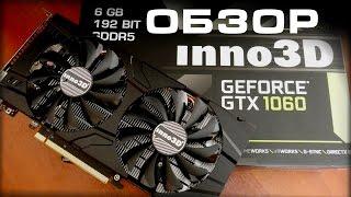Обзор Inno3D GeForce GTX 1060 6GB Twin X2