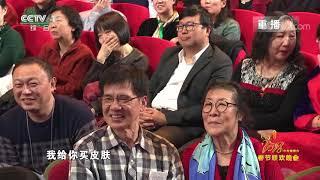[2018央视春晚]小品《回家》 表演:方芳 张晨光 狄志杰等(字幕版) | CCTV春晚