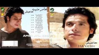 تحميل اغاني Amer Mounib _ Ha3esh MP3
