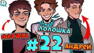 АНДРЕЙ НЕ ГЕНИЙ! (шок!) + Андрей и FlackJK • Рандомные приключения #22
