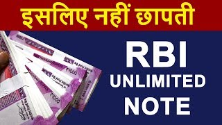 Why RBI Prints Limited Currency ? | How many currency notes can be active at a time in INDIA