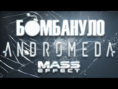 Mass Effect: Andromeda | Бомбануло