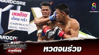 ช็อตเด็ดนักชกไทยโชว์โหด เดินหวดจนร่วง  | Muay Hardcore มวยพันธุ์ดุ | 09/11/62