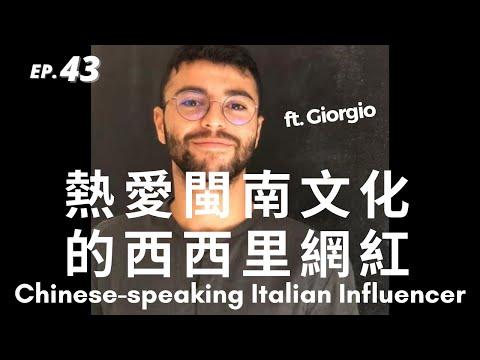热爱闽南文化的义大利网红 Chinese-speaking Italian Influencer