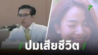 วัณโรคหลังโพรงจมูก ปมเสียชีวิต 'น้ำตาล เดอะสตาร์'   26-06-62   ข่าวเที่ยงไทยรัฐ