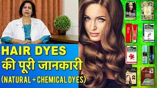 Hair Dye की पूरी जानकारी || Complete Usage & Info Of Hair Dyes