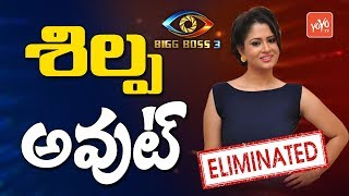 Shilpa Chakravarthy Eliminated in Bigg Boss 3 Telugu | 8th Week Elimination | YOYO TV Channel
