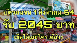บัตรคนจน 1 สิงหาคม 64 รับ 2045 บาท + เงินพิเศษ 200 เช็คด่วนใครมีสิทธิ์ได้บ้าง