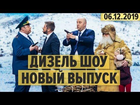 Дизель Шоу – 67 НОВЫЙ ВЫПУСК – 06.12.2019 | ЮМОР ICTV