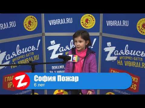 София Пожар, 6 лет