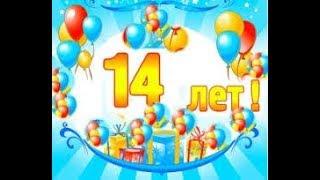 День рождения. ! Мне уже 14 лет. 😜💜