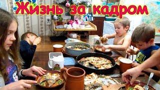 Жизнь за кадром. Обычные будни. (часть 179) (01.19г.) Семья Бровченко.