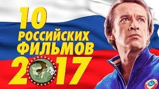 10 ЛУЧШИХ РУССКИХ ФИЛЬМОВ 2017| ЗОМБОЯЩИК 2 [ТИПА-ТОП]