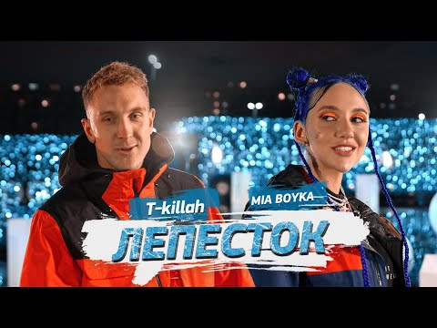 MIA BOYKA, T-killah - Лепесток