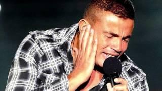 تحميل اغاني عمرو دياب - تقدر تتكلم بصوت مختلف MP3