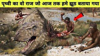 डायनासोरों की मौत कैसे हुई ,क्या आज भी हमारे बीच dinosaur की कोई प्रजाति जिंदा है How dinosaurs died