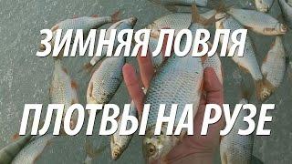 Снасти для рыбалки на рузском водохранилище