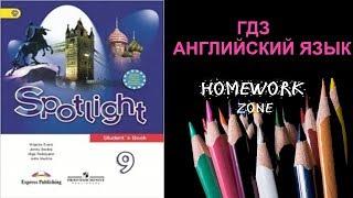 Учебник Spotlight 9 класс. Модуль 3 (a, b)