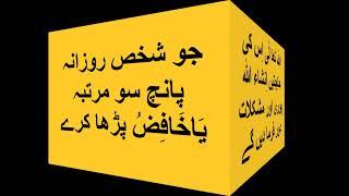 ya qadiru benefits in urdu - Hài Trấn Thành - Xem hài kịch