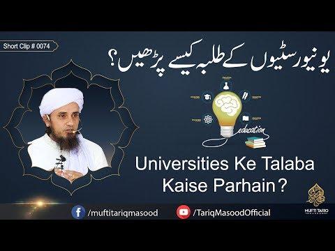 Universities Ke Talaba Kaise Parhain ? | Mufti Tariq Masood Sahib