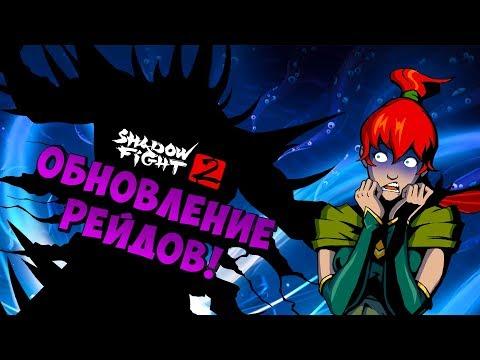 ОБНОВЛЕНИЕ В Shadow Fight 2 новый БОСС ТЕНЕБРИС, 10 ДАН