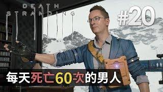 #20 每天死亡60次的男人 | Death Stranding