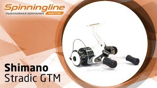 Катушка shimano stradic gtm-rc 4000s