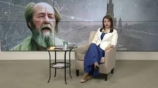 Люди на Дону. Александр Солженицын