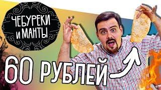 Доставка Чебуреки и манты | Все меню по 60 рублей!