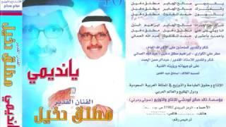 تحميل اغاني الفنان مطلق دخيل يا حمد يا عشيري MP3