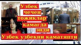 Узбек чеченларни каматиб кочиб юрган узбек шестёркаси