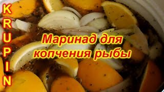 Маринад для горячего копчения рыбы. Рецепт из интернета.