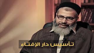 مقطع فيديو / تأسيس دار الافتاء
