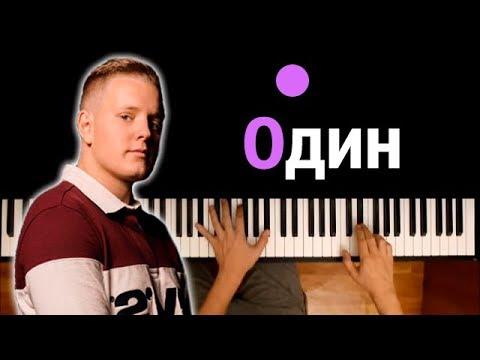 VERBEE - ОДИН ● караоке | PIANO_KARAOKE ● ᴴᴰ + НОТЫ & MIDI