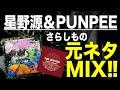 【日本語ラップ 元ネタ MIX】星野源 Feat  PUNPEE / さらしもの サンプリング