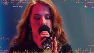 Всероссийский вокальный конкурс «Новая Звезда».  Отборочный этап.  2 января. 1 часть.