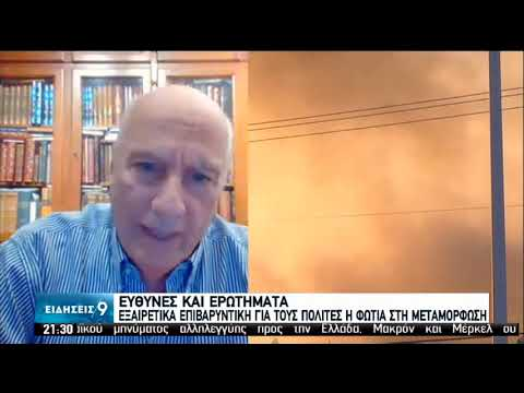 Μεταμόρφωση   Φωτιά – Ευθύνες και ερωτήματα   16/08/2020   ΕΡΤ
